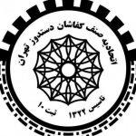 تصویر از روابط عمومی اتحادیه کفاشان دست دوز تهران